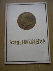 伟大领袖毛主席永远活在我们心中(摄影画册)/上海美术(特刊)16开【a--1】