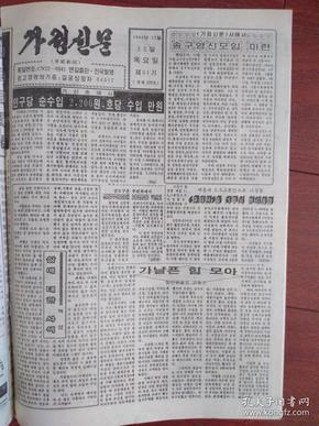 家庭新闻(朝鲜文)1994年12月22日