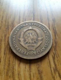 南斯拉夫老古铜币: 五星火炬徽章图50第纳尔(1955年)好年份 黄铜包浆美品