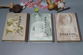 《中國雕塑史圖錄 第一、二、三卷》(精裝 3冊 -上海人民美術)1983~87年一版一印 品好★ [中國美術史(古代明器 陶俑、漢代畫像石、敦煌莫高窟 佛教佛像、唐三彩) 研究文獻]