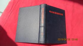 马克思恩格斯全集(第四卷)黑色书皮,精装。【一版一印】