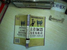 中国民间收藏实用全书  :古青铜器鉴赏及收藏  ,