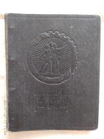 五十年代笔记本  活页簿 (有过的,写有字迹,后面少数空白页)32开
