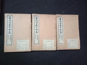 民国线装本---王阳明先生全集 卷八-卷十八