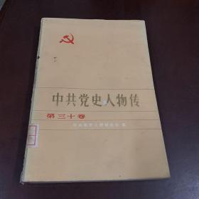 中共党史人物传 30