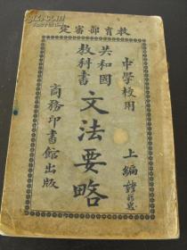 民國 共和國教科書 《文法要略》》