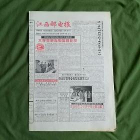 《江西邮电报》(1996年4月11、25日)八开八版