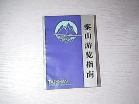 泰山游览指南