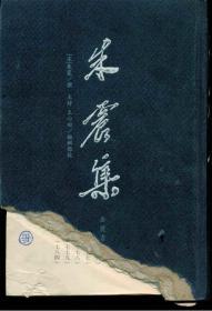 朱震集(精装)