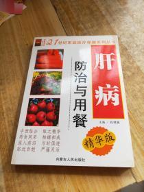 肝病防治与用餐