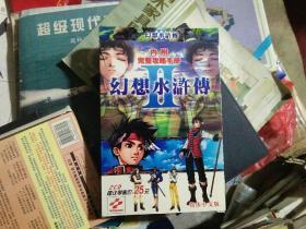 幻想水浒传 (2张游戏光碟)内附完整攻略手册 简体中文版