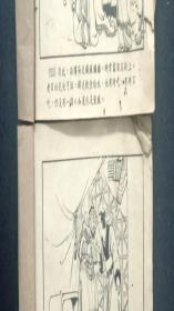 【老版连环画】民国画风 解放初名家  精品绘制 孙膑庞涓   两册一套   【见描述见图   】
