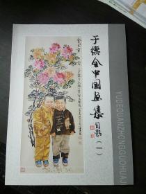 于德全中国画集(一)
