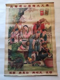 民国画家(丁云先绘画) 民国月份牌香烟广告画(八仙欢乐图)  请吸足球牌 白马牌香烟  奉天太阳烟草公司赠品