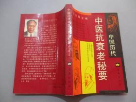 中国历代中医抗衰老秘要