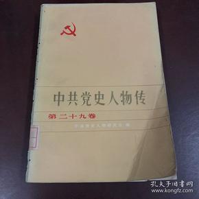 中共党史人物传 29