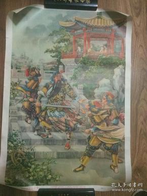 年画3   青梅煮酒论英雄  经典三国题材两开年画  1981年版  非1995年版,量少值得珍藏