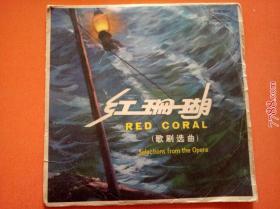 黑胶唱片:歌剧选曲《红珊瑚》(唱片有破损)1961年录音1978年出版