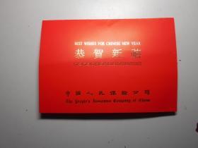 贺年片:开国大校 霍嘉霖 致天津市市委宣传部副部长孙福田