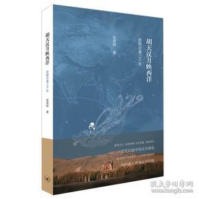 新书--胡天汉月映西洋:丝路沧桑三千年