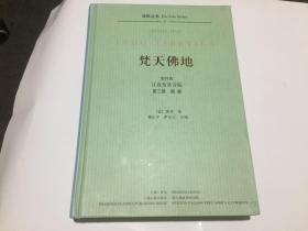 梵天佛地(第四卷 江孜及其寺院 第三册 图版)16精装本