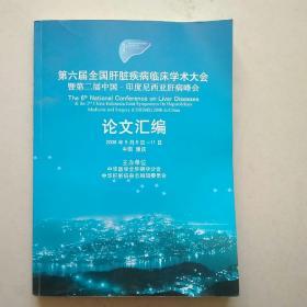 第六届全国肝脏疾病临床学术大会暨第二届中国一印度尼西亚肝病峰会论文汇编