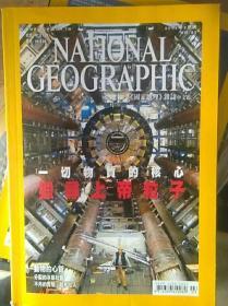 NATIONAL GEOGRAPHIC 美国国家地理杂志2008-3<中文版>