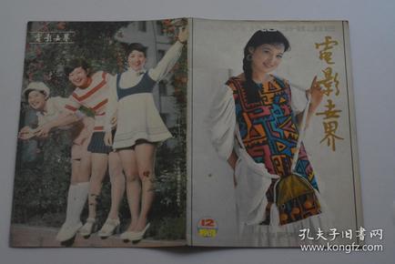 电影世界 1987-12