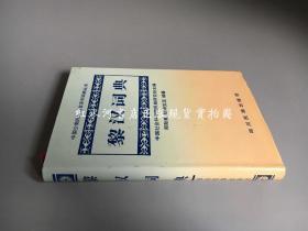 黎汉词典--附汉黎对照词汇(中国少数民族语言系列词典丛书) 1993年一版一印1000册