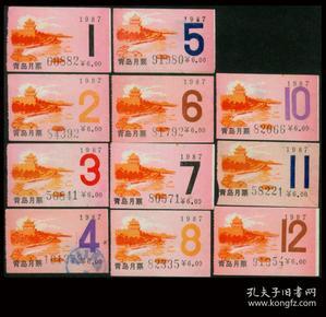 [ZH-02]青岛公交月票贴花7.00元1990年11种(4704)/湛山寺图/本店月票花收藏品均为店主珍藏,大多仅1套(组),您所见即所购,因是实用品,多多少少存在一些缺点,要求苛严者请慎重选购。
