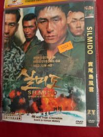 DVD 实尾岛 실미도 又名: 实尾岛风云 / Silmido / 宝尾岛