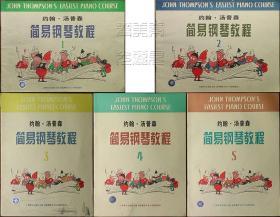 约翰·汤普森简易钢琴教程(1-5)○
