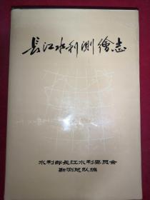 长江水利测绘志 精装  16开
