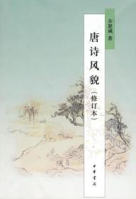 《唐诗风貌》(中华书局)