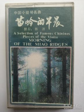 中国小提琴名曲 苗岭的早晨 磁带