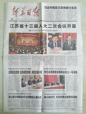 《新华日报》2019.1.15【生日报】【江苏省十三届人大二次会议开幕】