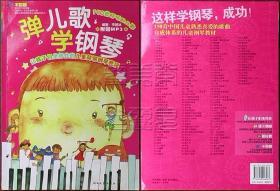 弹儿歌学钢琴(让孩子们坐得住的儿童简易钢琴教程)○