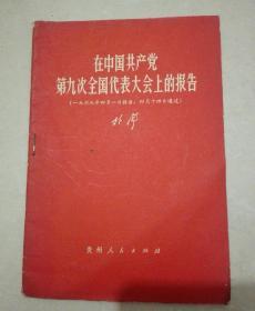 1321  在中国共产党第九次全国代表大会上的报告