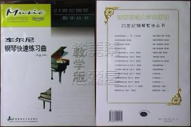 21世纪钢琴教学丛书-车尔尼钢琴快速练习曲(作品299)○