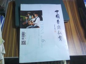 中国音乐教育 2016年 第7