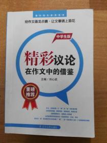 课外语文应用系列:精彩议论在作文中的借鉴(中学生版)