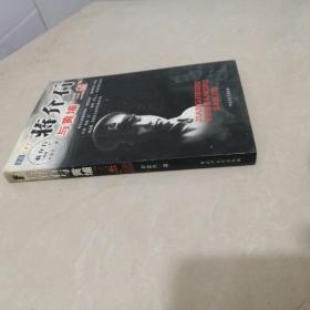 """蒋介石与黄埔""""三杰"""""""