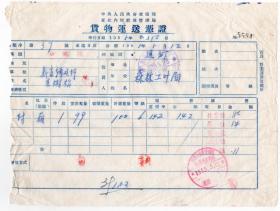 新中国轮船票类----1955年东北内河航运管理局