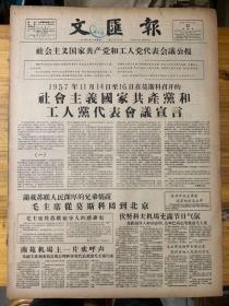 文下汇报1957年11月22日。(社会主义国家共产党和工人党代表会议宣言)毛主席从莫斯科回到北京。