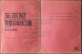 车尔尼钢琴流畅练习曲 作品849实用教学版○
