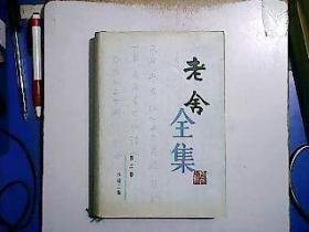 老舍文集 第二卷 小说二集