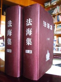 《法海集》(上下两册全)大32开、 豪华绸面精装(书角用金属花包角装饰保护)共计1971页.