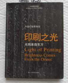中国印刷博物馆:印刷之光 光明来自东方 16开精装版