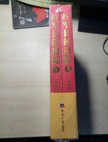 红军长征追踪(上下册)