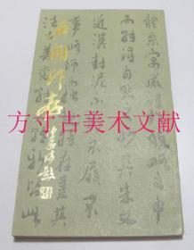 石开印存 上海书店1990年1版1印5000册 未使用品好